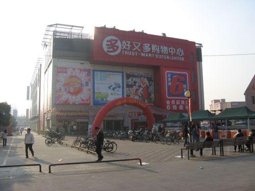 Ein großer Supermarkt. Einkaufen in Shanghai 上海