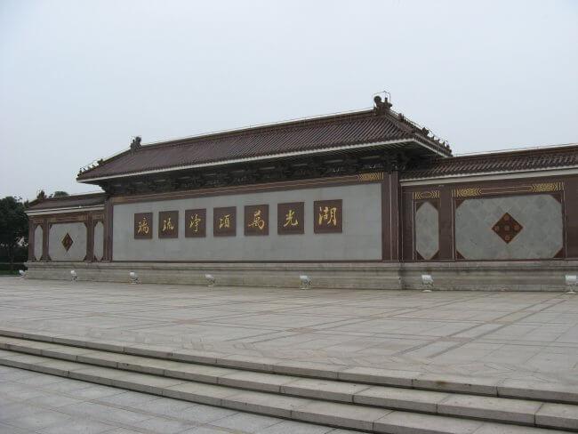 Mauer mit weisem Spruch. Lingshan 灵山, Grand Buddha, Provinz Wuxi, China